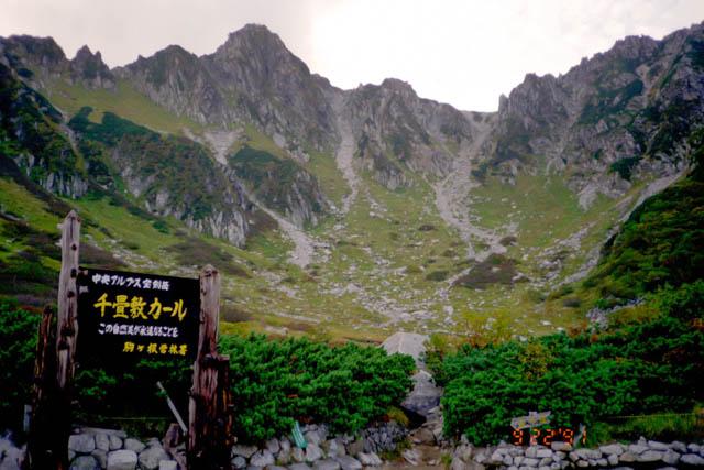 駒ヶ根・千畳敷カール