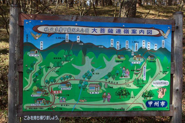 大菩薩嶺の登山ルートの看板