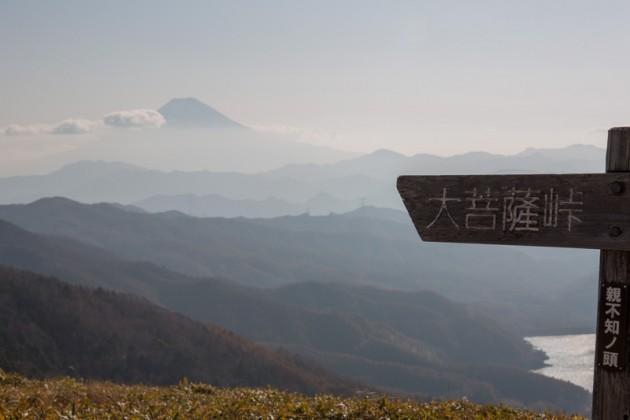 大菩薩峠の看板