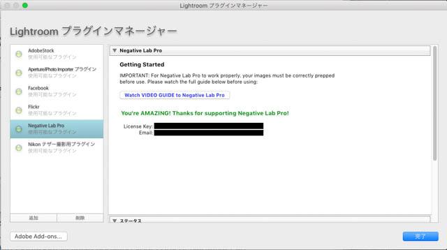 Negative Lab Pro登録画面
