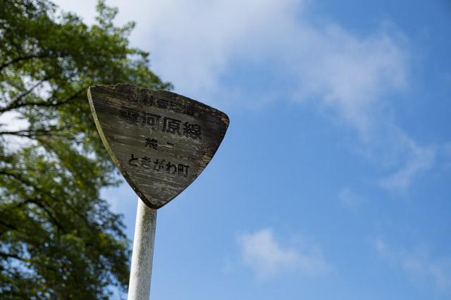 林道・雲河原線の木製標識