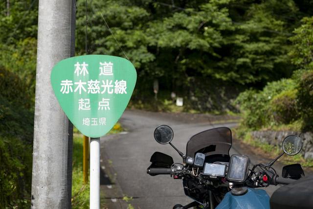 赤木慈光線の林道標識