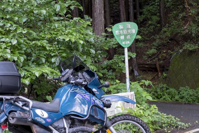 林道・赤木慈光線の終点の林道標識