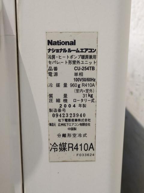エアコン室外機の表示