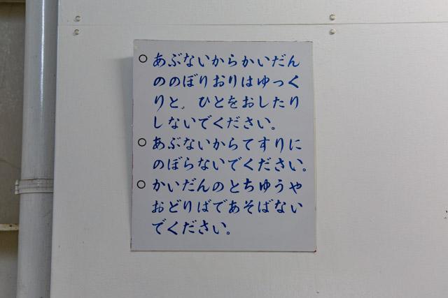 横浜港シンボルタワーの注意看板