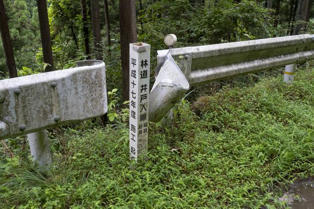 林道・井戸入線の起点の杭