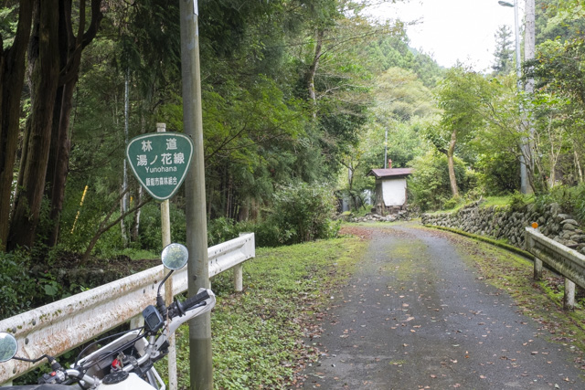 林道・湯ノ花線の入口