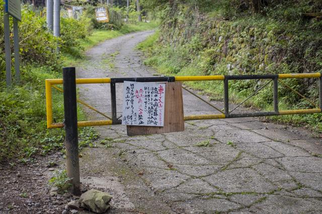 林道・なちゃぎり線のゲート