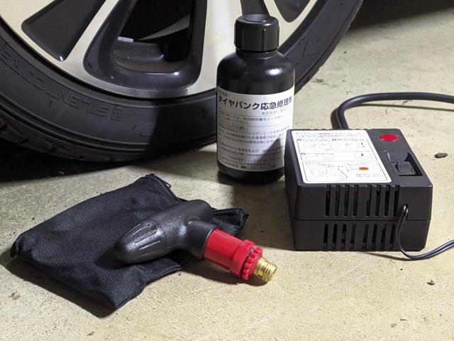 応急用パンク修理剤とプラグ式パンク修理キット