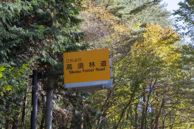 高須林道入口
