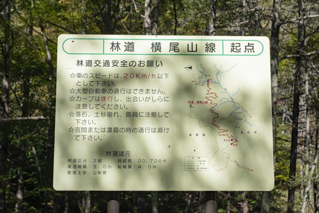 横尾山林道の看板