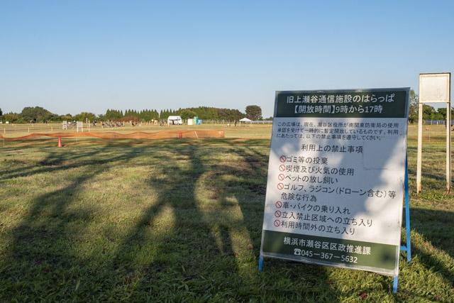 米軍基地跡(旧上瀬谷通信施設)