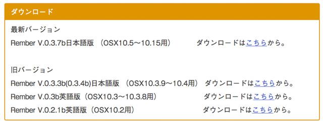 Rember日本語版のダウンロード画面