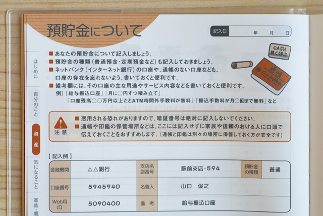 コクヨ・エンディングノート