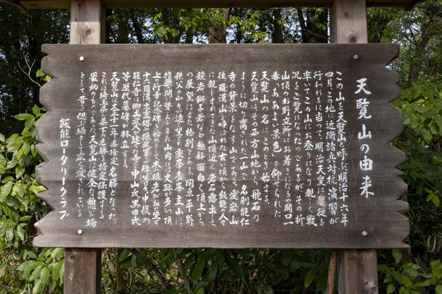飯能・天覧山の名前の由来