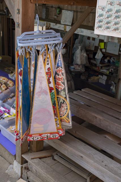 子ノ権現天龍寺で売っていたペナント
