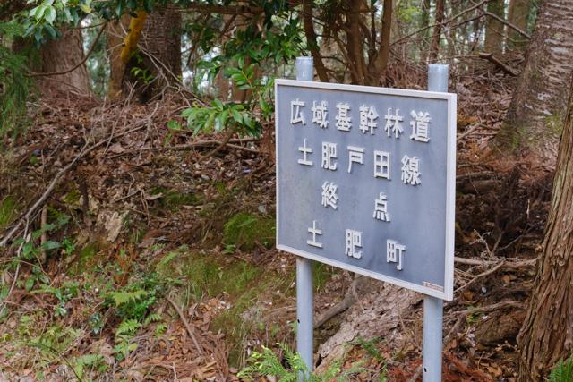 静岡・伊豆林道・土肥戸田線