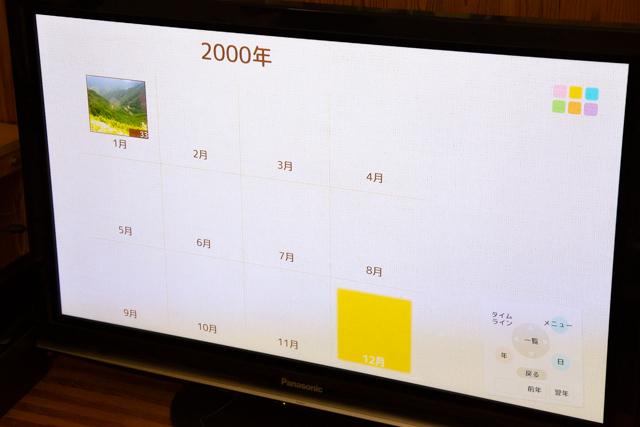 「おもいでばこ」のカレンダー画面