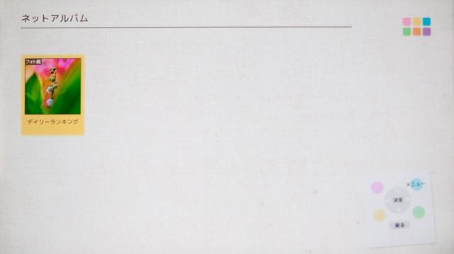 「おもいでばこ」のネットアルバム画面