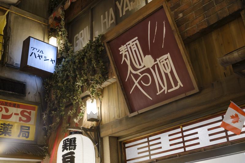 麺や楓 RYUS NOODLE BAR