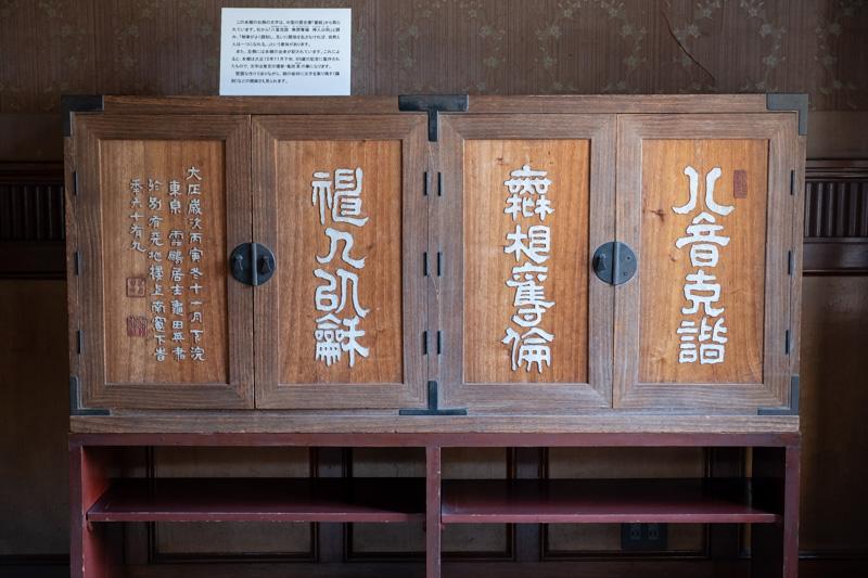旧石川組製糸西洋館の応接室の本棚