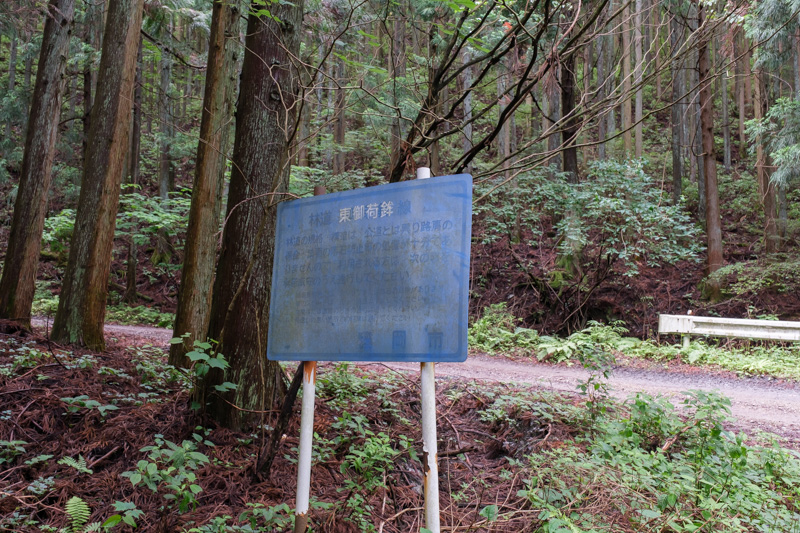 林道・東御荷鉾線の看板