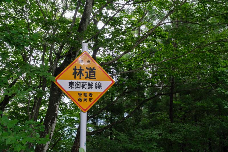 林道・東御荷鉾線の終点看板