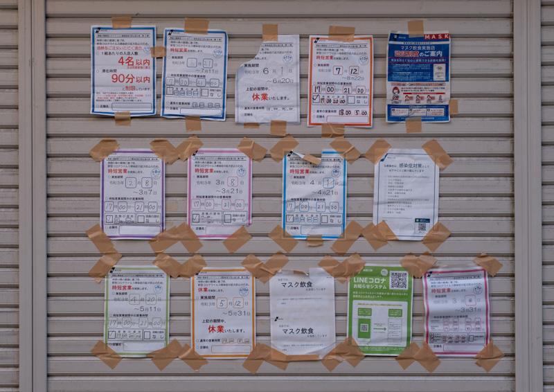 まん延防止等重点措置等の貼り紙