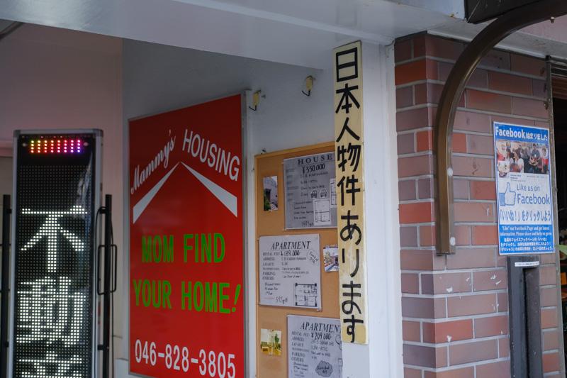 横須賀の不動産屋