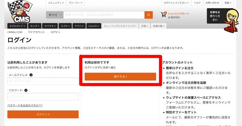 CMS・パーツショップのログイン画面