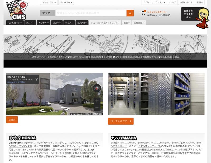 CMS・パーツショップの日本語ページ