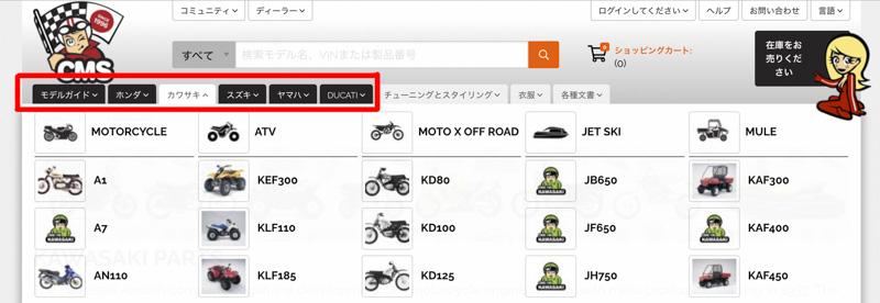 CMS・パーツショップでバイクを検索