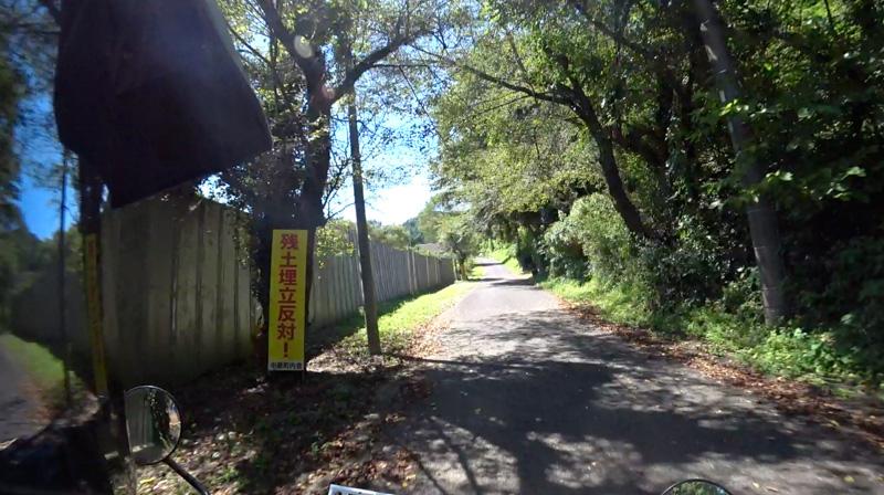 志田峠の砂利道〜残土埋立反対の看板