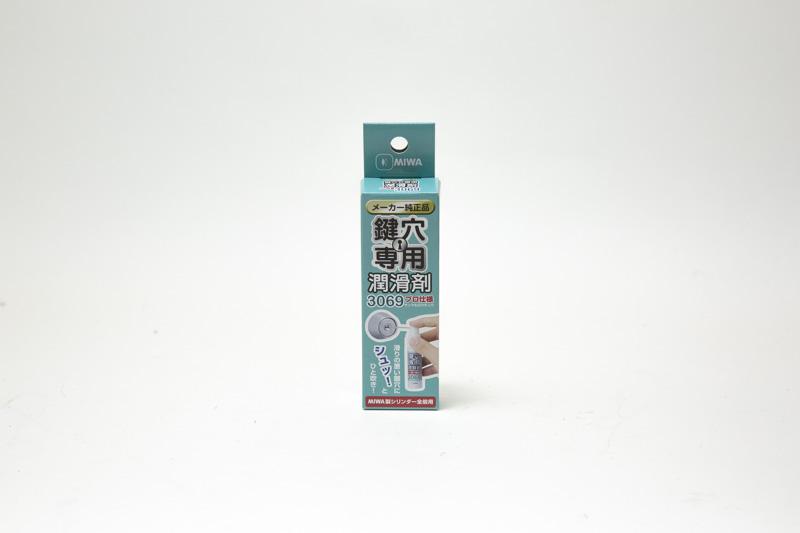 MIWA鍵穴専用潤滑剤