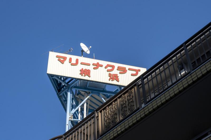 マリーナクラブ横浜の看板