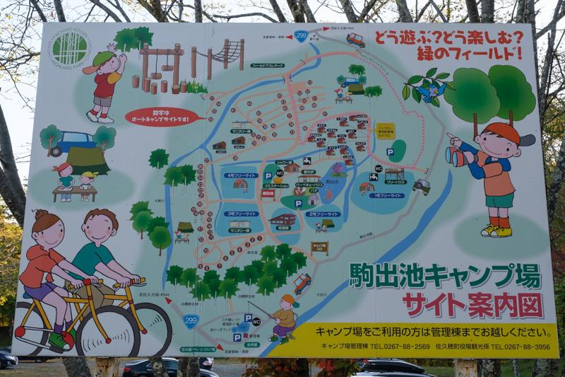 駒出池キャンプ場・地図